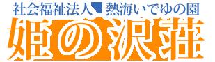 【姫の沢荘】社会福祉法人熱海いでゆの園