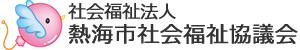 熱海社会福祉協議会